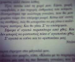 (1) greek quotes | Tumblr