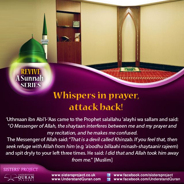 Revive a Sunnah: Whispers in Prayer | Understand Quran Academy