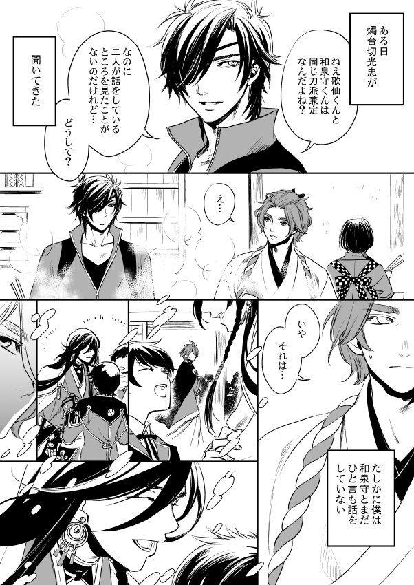 兼さんが歌仙さんに憧れているのはもちろんだけど、歌仙さんも自分と違って人懐こそうな兼さんのことを… - とうろぐ-刀剣乱舞漫画ログ