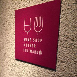写真 : Wineshop & Diner FUJIMARU (ワインショップアンドダイナーフジマル)[食べログ]