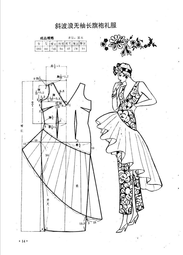 balza a volants  bacino vita -fashion 1989
