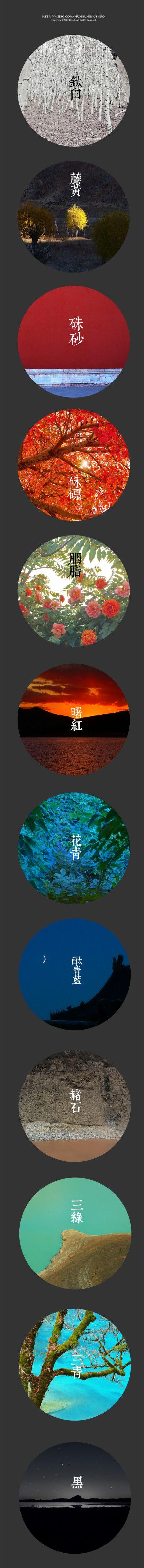 中国传统十二绘色谱
