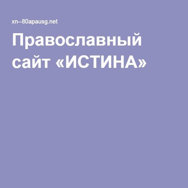 Православный сайт «ИСТИНА»