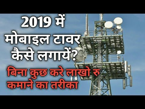 how to apply for mobile tower installation in hindi-small ...