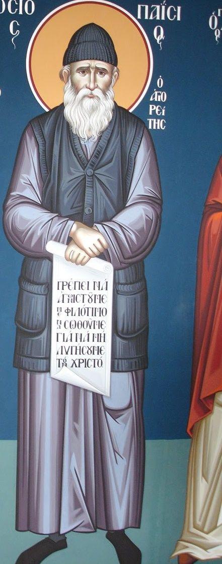 Όσιος Παΐσιος, ο Αγιορείτης.