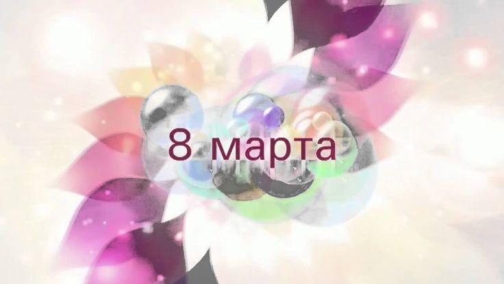 Видео Заставка. 8 марта