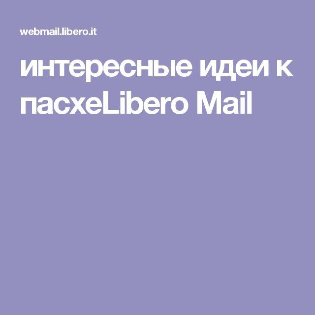 интересные идеи к пасхеLibero Mail