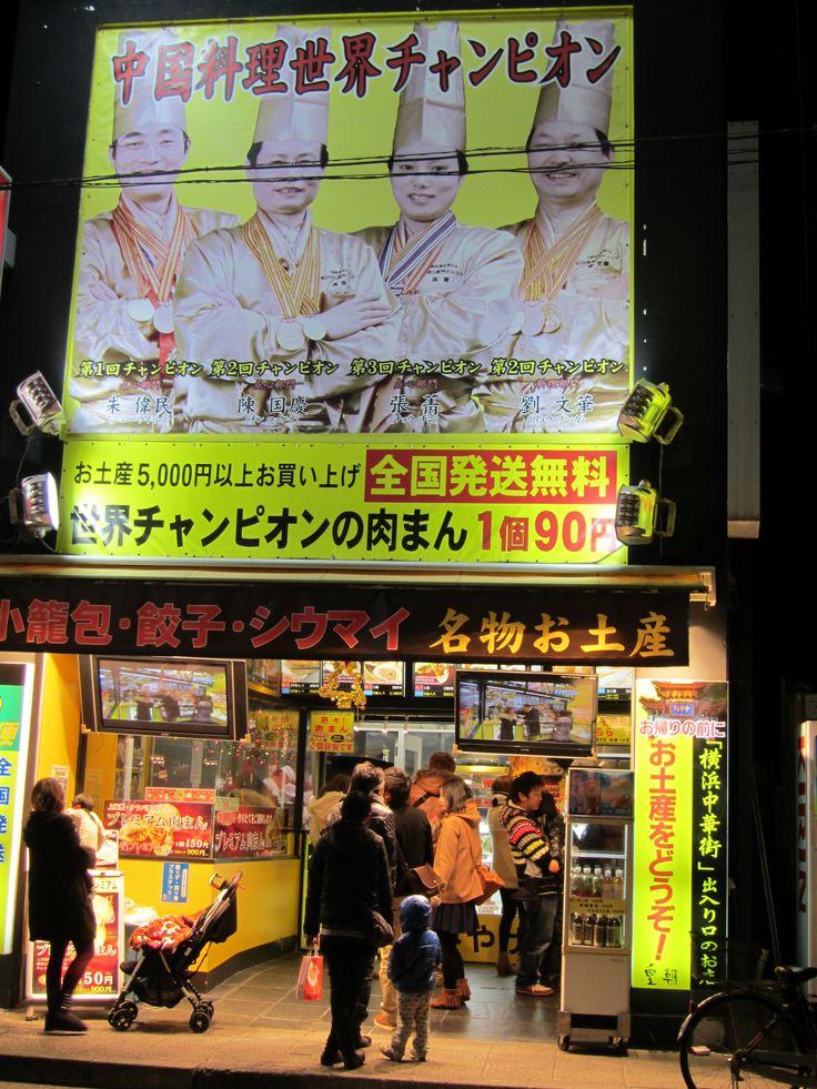 横浜中華街 肉まん購入