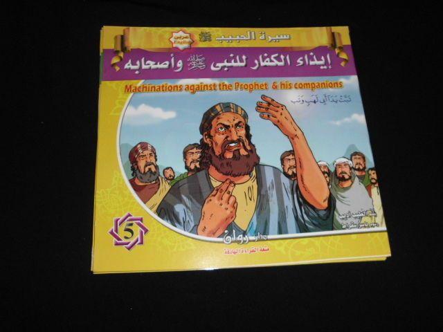 Arabic English Quran Stories Homeschool Books Islam Muslim Daycare Kids Ramadan