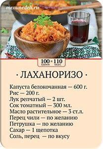 Карточка рецепта Лаханоризо