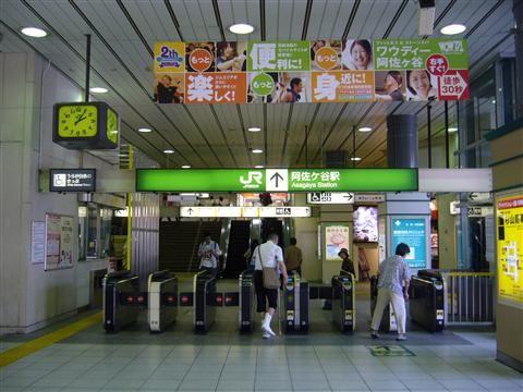Asagaya Station (阿佐ヶ谷駅)