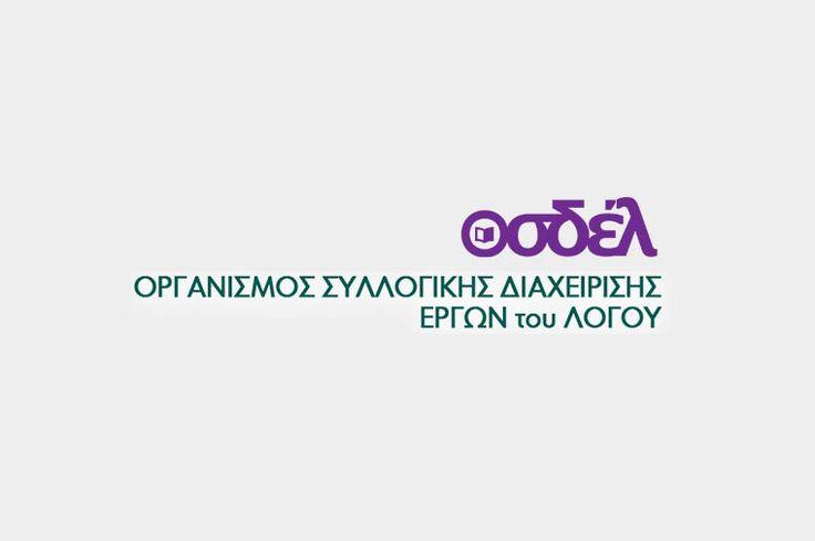 ΟΣΔΕΛ, νέο Διοικητικό Συμβούλιο
