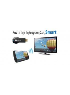 Μετατρέψτε Την Τηλεόραση Σας Σε Smart TV - HDMI Dongle!