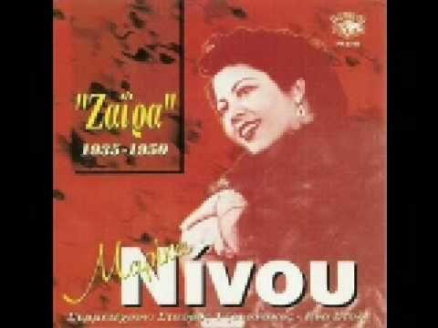 ΜΑΡΙΚΑ ΝΙΝΟΥ - ΖΑΪΡΑ (1935-1950)