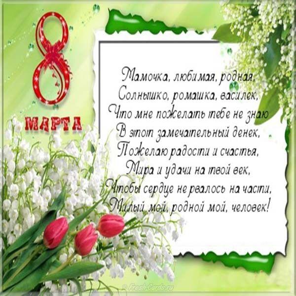 На 8 марта открытка для мамы, сделать живую