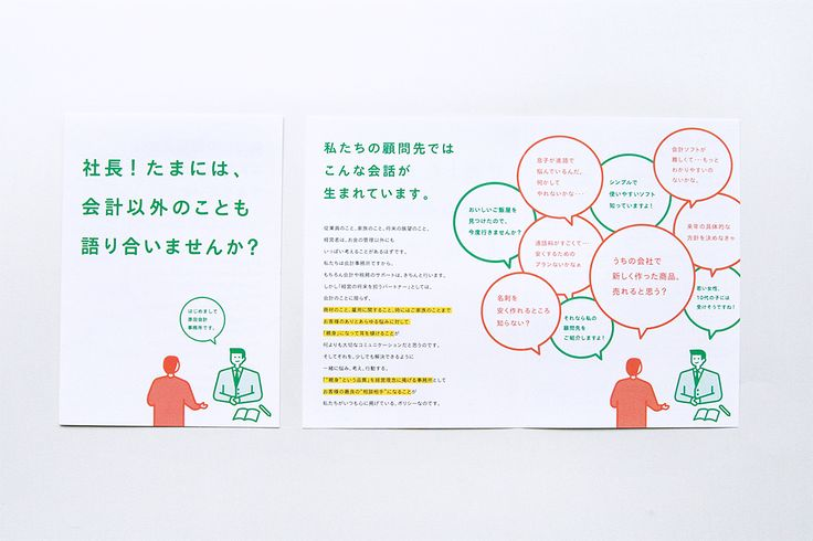 Harada Accounting Office Pamphlet