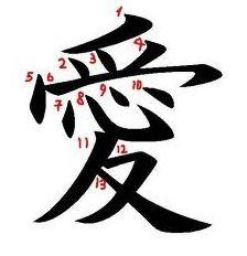 иероглиф любовь на японском