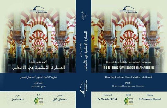 الفجالة بوست الحضارة الاسلامية فى الأندلس أحدث إصدارات مكتبة ال Al Andalus History Civilization
