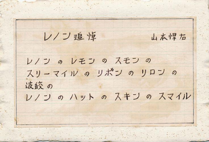 """Memory of John Lennon,"" 1981, Kansuke Yamamoto, poem autograph manuscript.山本悍右 レノン追悼 昭和61年"