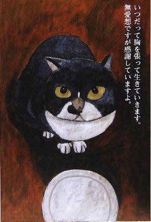 鉄男 猫ポストカード 無愛想