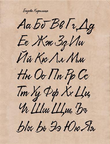 Бесплатные кириллические шрифты #35