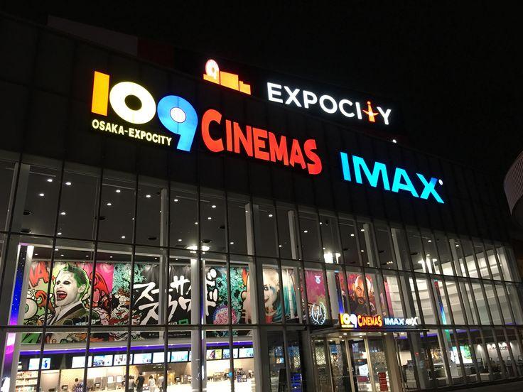 109シネマズ大阪エキスポシティ 109CINEMAS OSAKA-EXPOCITY             2016.09.19