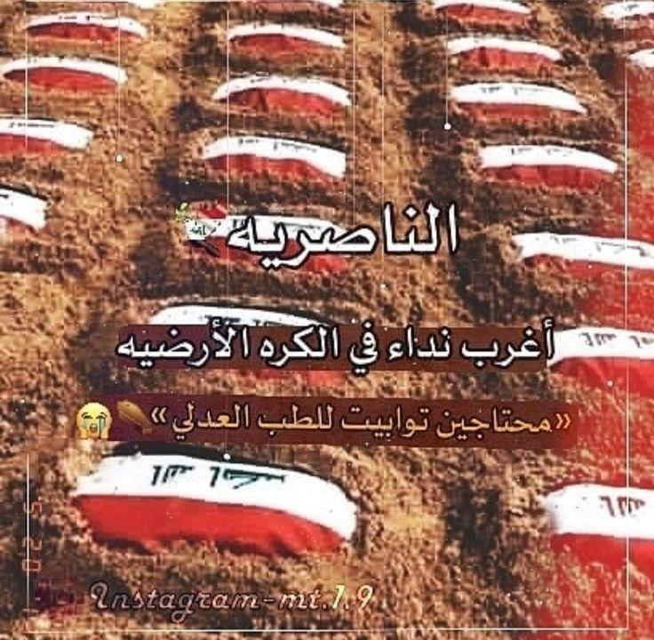 لا حول ولا قوة الا بالله الله يرحم شهدائنا Cool Words Arabic Love Quotes My Images