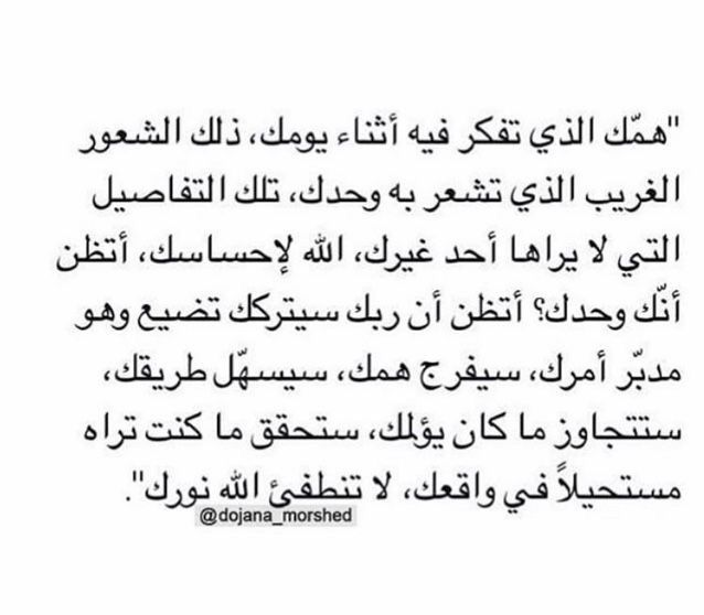 افتارات صور صورة تمبلر هيدر خلفيات خلفية اقتباسات كلام Proverbs Quotes Islamic Quotes Postive Quotes