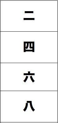 Japanese numbers time using kanji! #Japanese #Japanesenumbers #kanji #karuta #Sensei-tionalClassrooms