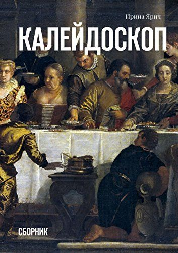 Калейдоскоп: Сборник (Russian Edition) by Ярич Ирина https://www.amazon.com/dp/B01NBKKA8N/ref=cm_sw_r_pi_dp_x_mbHKyb3GSNBD6