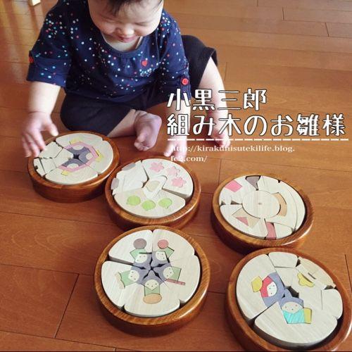 飾って遊べる!小黒三郎さんの組み木のお雛様かざりました   Kirakuni-Sutekilife ~マンションで北欧インテリアなお部屋を目指して~