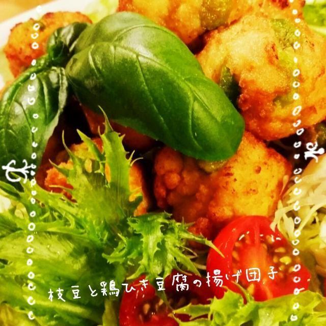 女子と子供が大好きな枝豆を ヘルシーな鶏ひき肉とお豆腐と合わせておだんごに  さつま揚げみたいな、鶏肉ハンバーグみたいな…  あしたは娘の遠征の お弁当のおかずにしちゃえ~(´v`o)♡ - 31件のもぐもぐ - 枝豆と鶏ひき豆腐の揚げ団子 ナゲットみたいにポンポン食べれちゃう❤ なのにヘルシーがうれしい(´∪`*) by saki221