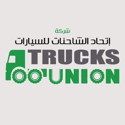 شركة اتحاد الشاحنات
