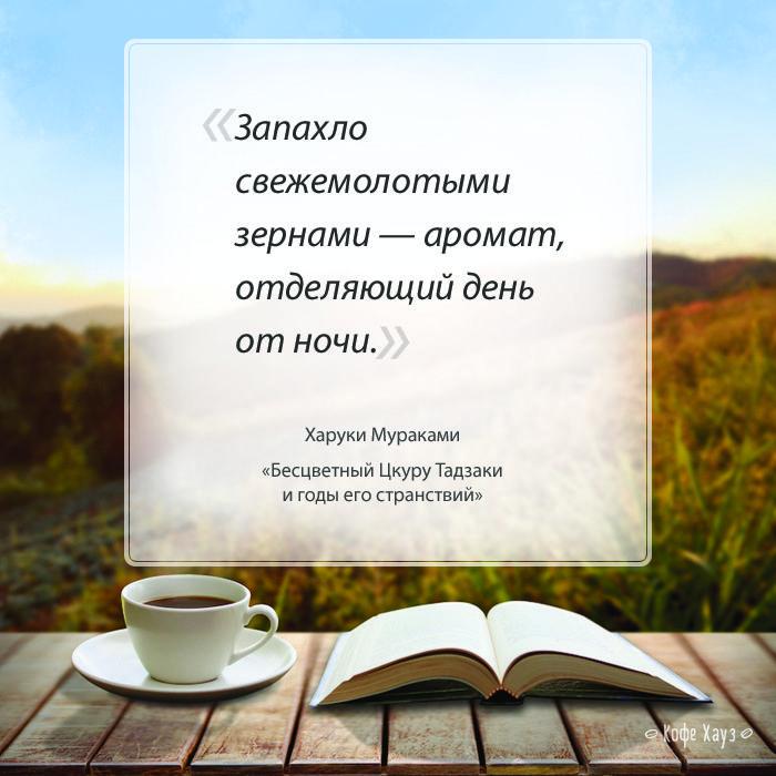 #кофе #coffee #кофехауз #цитаты #мураками
