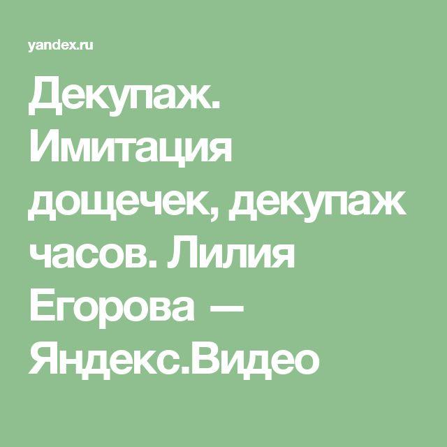 Декупаж.  Имитация дощечек, декупаж часов.  Лилия Егорова — Яндекс.Видео