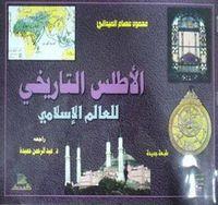 الأطلس التاريخي للعالم الإسلامي محمود عصام الميداني واحة الكتب Books Reading
