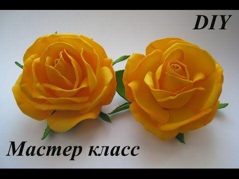 Цветы из фоамирана - Розы МК. DIY FOAM FLOWERS - YouTube