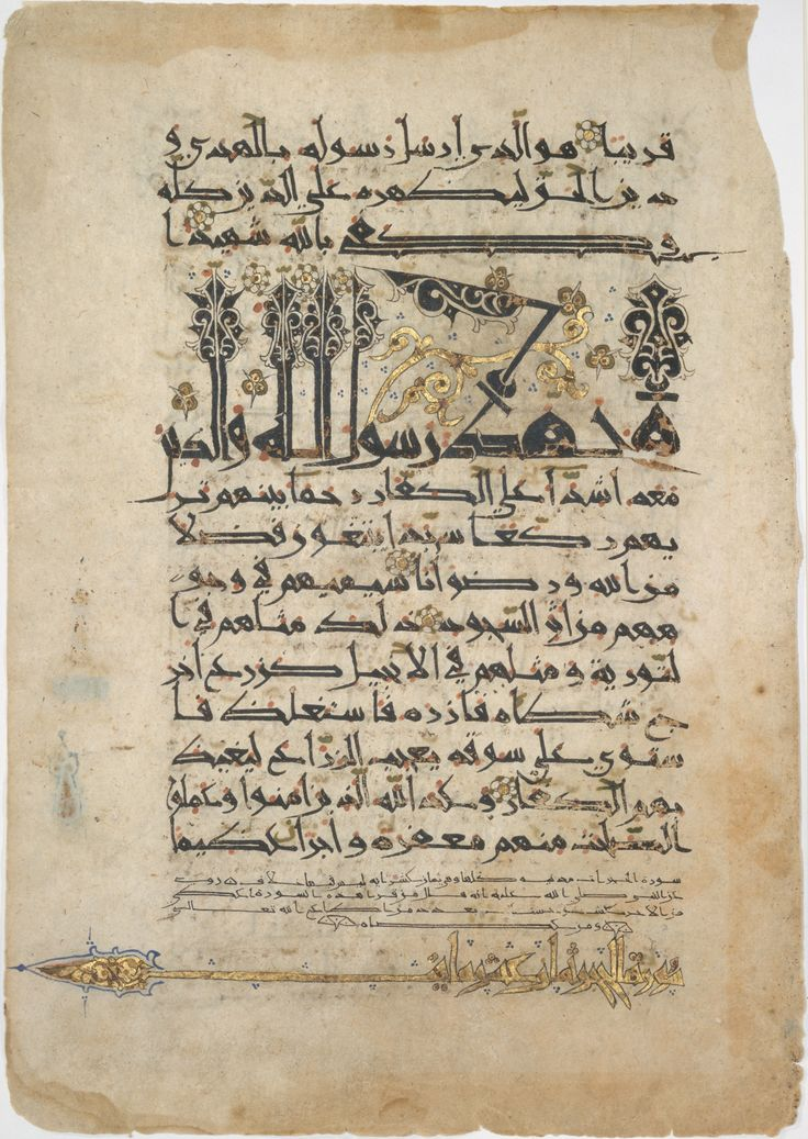 """This folio, copied in floriated """"new style"""" script, exhibits a striking balance of rigorous discipline and exuberant imagination. The fourth line of text is much larger than the rest and its vertical letters end in elaborate decoration, visually emphasizing the words """"Muhammad, God's Messenger. Folios from a Qur'an Manuscript in Floriated """"New Style"""" Script Object Name:Folios from a non-illustrated manuscript Date:11th century Geography:Iran or Central Asia"""