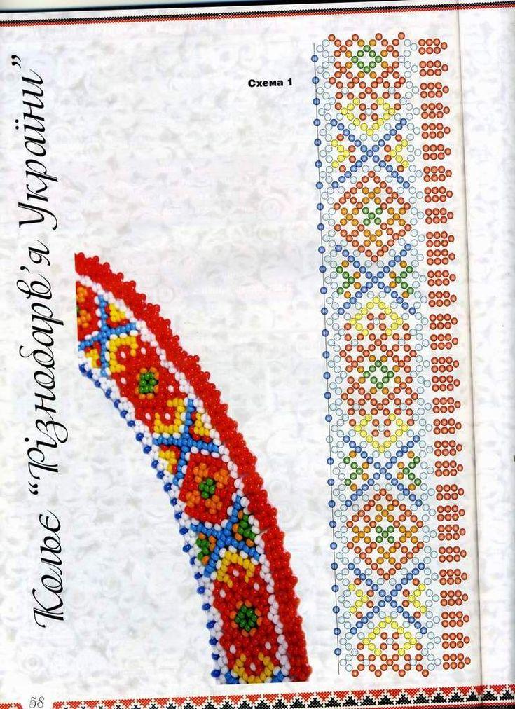 Силянка — схемы традиционных украинских украшений | VIP бижутерия