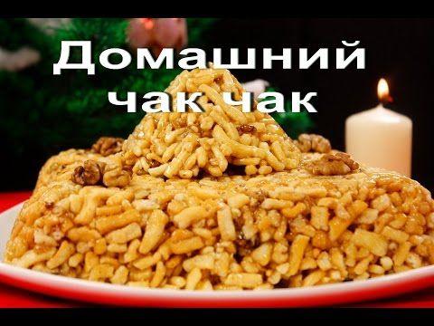 Домашний чак-чак рецепт - YouTube