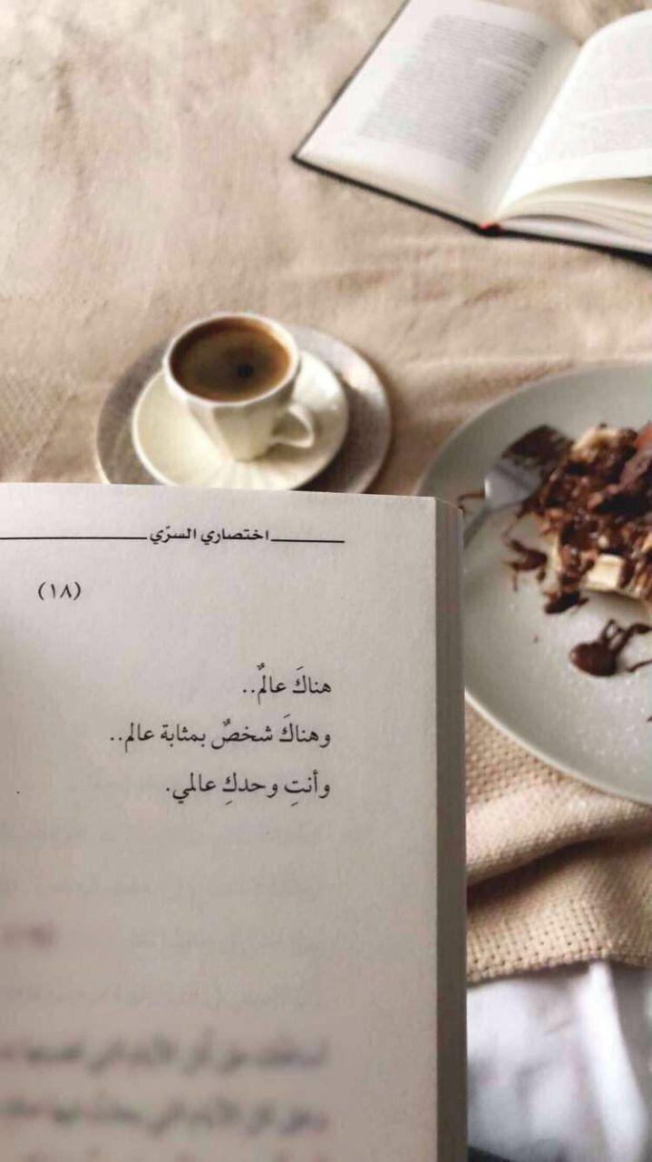 Pin By Shaikha Tolefat On رمزيات Islamic Love Quotes Love Words Beautiful Arabic Words