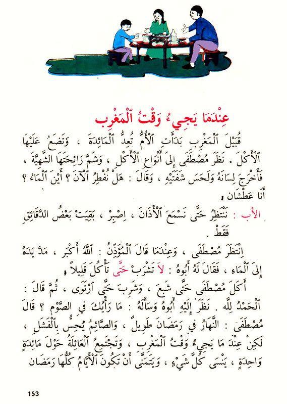 Pin By طاهر مسعد On نصوص الثالثة اساسي Alphabet Activities Kindergarten Learning Arabic Arabic Language