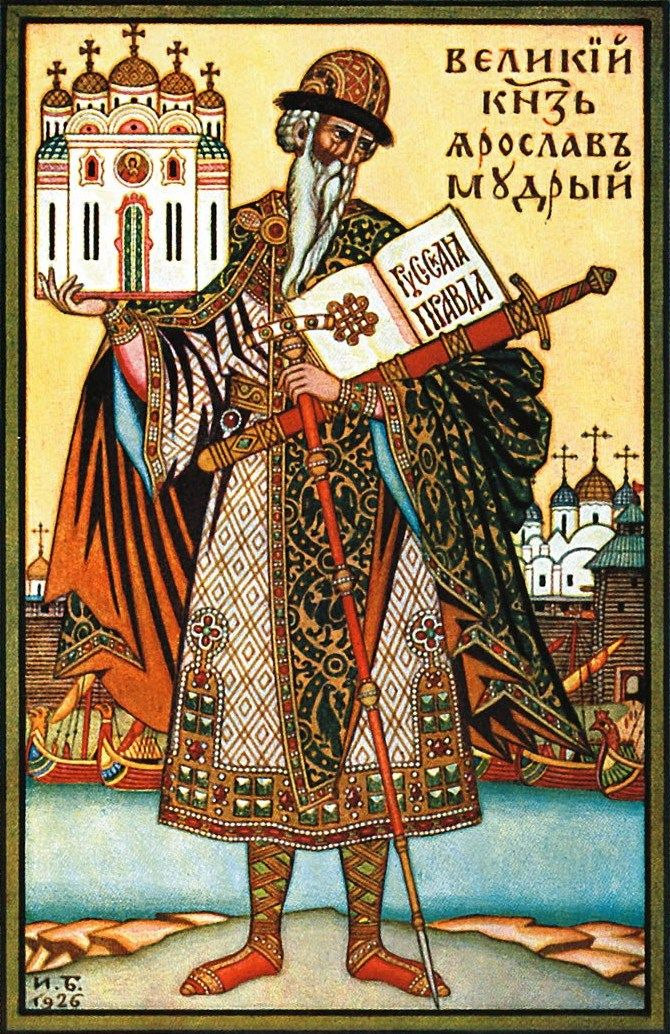 "The inscription is: ""Grand Prince Yaroslav the Wise"". Illustration by Ivan Bilibin. 1926. The inscription on the book is: ""Russian Justice"" (""Russkaya Pravda""). This collection of legal norms appeared in the times of Yaroslav the Wise (circa 978 – 1054) and  he was the first who began to put the laws into life. #medieval #Russian #history"