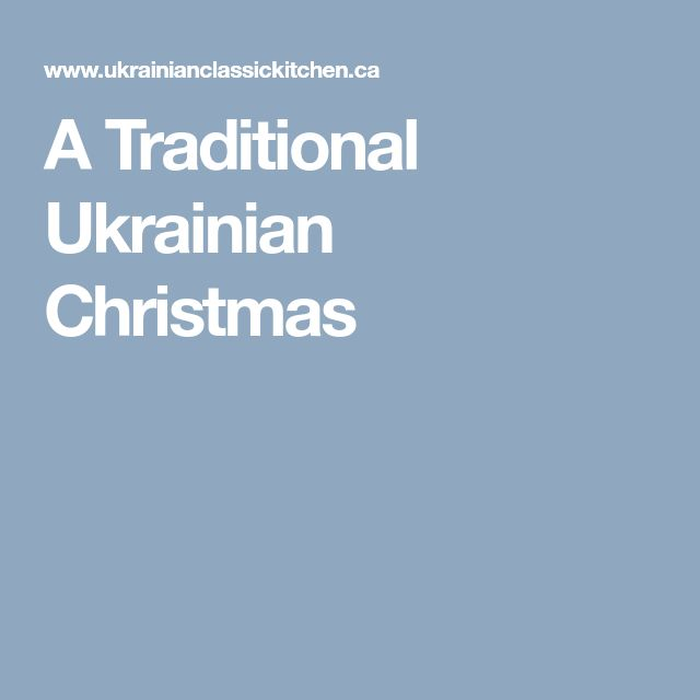 A Traditional Ukrainian Christmas