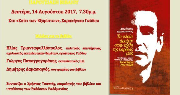 """Στο """"Σπίτι των εξορίστων"""" στη Γαύδο θα παρουσιαστεί το βιβλίο του Δ. Δαμασκηνού για τον Μενέλαο Λουντέμη!"""