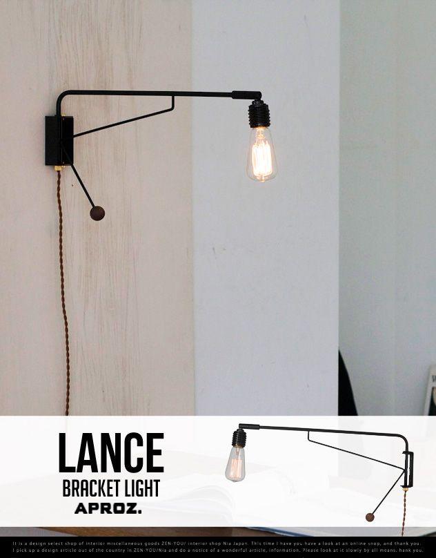 【楽天市場】Bracket Light LANCE / ブラケットライト ランス APROZ / アプロス 壁掛け照明 アンティーク エジソン球 置型照明 ライト 間接照明 照明 ランプ AZB-105-BK:interior shop Nia (ニア)