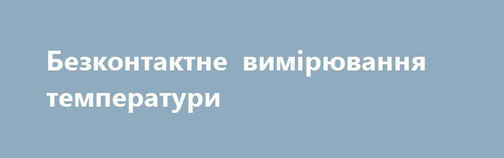 Безконтактне вимірювання температури http://brandar.net/ru/a/ad/bezkontaktne-vimiriuvannia-temperaturi/  Сучасне обладнання функціонує за рахунок проходження через них електроструму, додатково нагріває провідники і механізми. Якщо агрегат працює в нормальному експлуатаційному режимі, створюється баланс між температурним підвищенням і відведенням її частини назовні. Якщо якості контактів порушується, це автоматично впливає на умови проходження струму. Вони погіршуються, що призводить до…