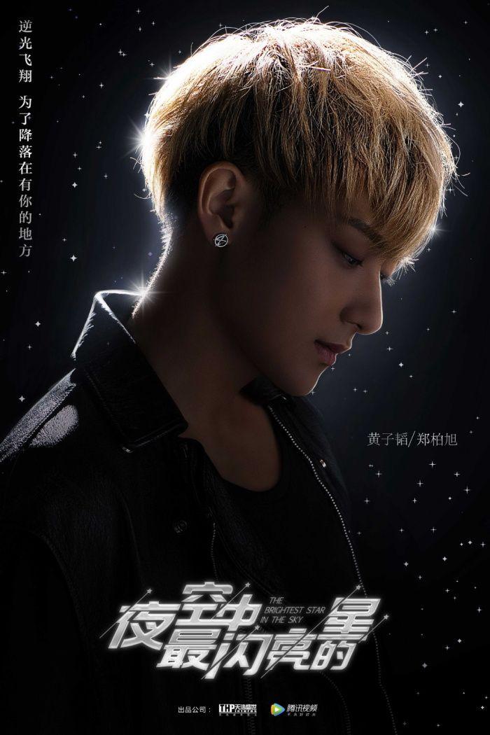 تقرير ترجمة دراما ألمع نجم في السماء The Brightest Star In The Sky Star Sky Bright Stars Tao Exo