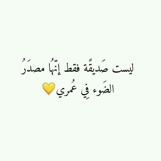 Pin By Haticeخديجه On عبارات جميله عن الصداقه Beautiful Arabic Words Words Arabic Words