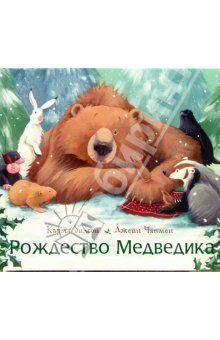 """Книга """"Рождество Медведика"""" - Уилсон, Чапмен. Купить книгу, читать рецензии   Bear Stays Up"""
